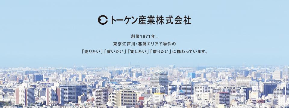 トーケン産業株式会社 創業1971年。東京江戸川・葛飾エリアで物件の「売りたい」「買いたい」「貸したい」「借りたい」に携わっています。