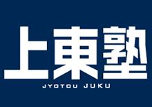 2018年7月3日(火) 第33回上東塾 地元経営者と共に経営を学ぶ場