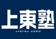 2020年10月19日(月)18:00〜 第53回上東塾 地元経営者と共に経営を学ぶ場