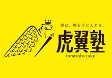 2018年10月25日(木) 第1回東京虎翼塾 クリエイターが経営を学ぶ場