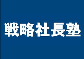 戦略社長塾東京新小岩 2期生募集