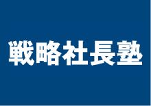 2019年5月30日(木)〜 戦略社長塾東京新小岩 2期生募集