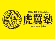 2021年5月28日(金)19:00〜 第31回東京虎翼塾 クリエイターが経営を学ぶ場