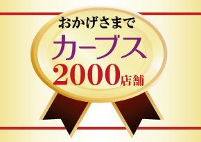 カーブス「1ヵ月無料通い放題」キャンペーン